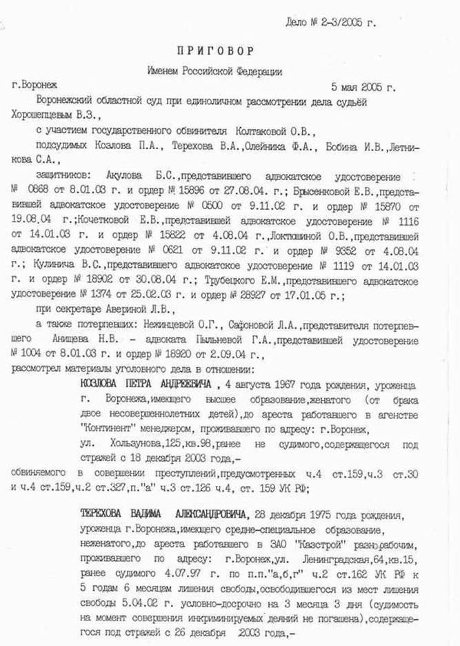 Решения мелеузовского районного суда за май 2016 года