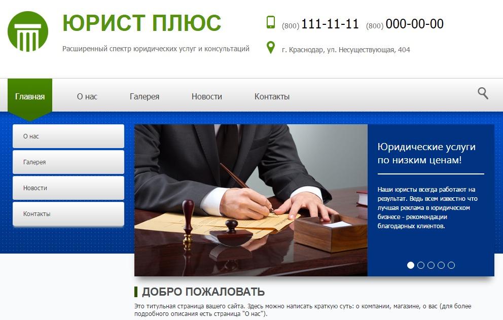 Как создать сайт юридической компании - Opalubka-Pekomo.ru