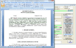 Программа учёт договоров для юриста